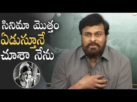 Mega Star CHIRANJEEVI Emotional Review On MAHANATI Movie | Manastars