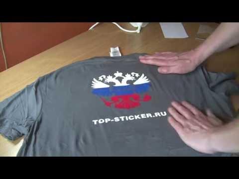 Как в домашних условиях сделать наклейку на футболку