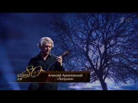 Алексей Архиповский - Золушка, Балалайка