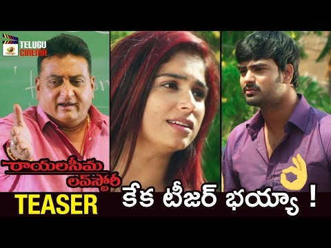 Rayalaseema Love Story Movie TEASER | Prudhvi Raj | Getup Seenu | 2018 Telugu Movies | Telugu Cinema