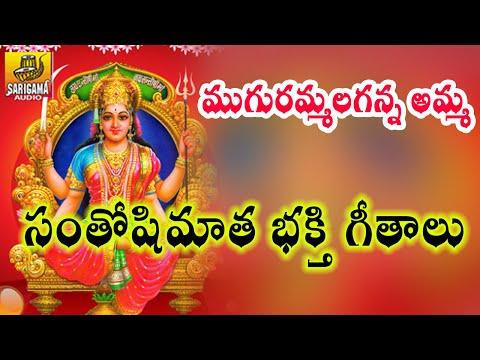 ముగురమ్మలగన్న అమ్మ  || Santhoshi Matha songs || Santhoshi Matha  Telugu Songs