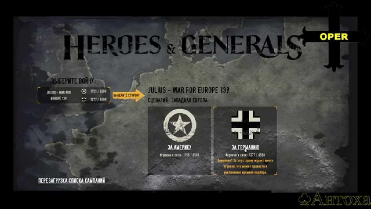 Скачать игру Heroes Generals 15