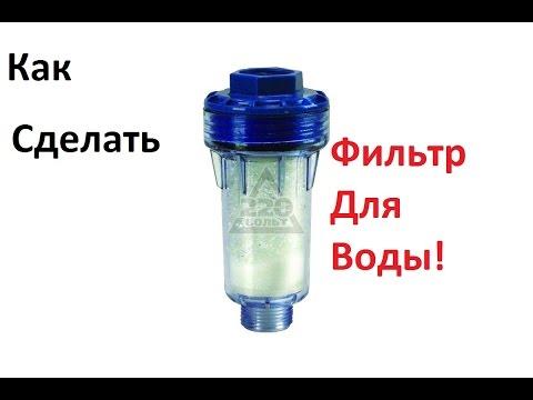 Проточный фильтр для воды своими руками