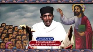 Mahbere Kidusan - Nebyat Yefelegwat Medhanit (Ethiopian Orthodox Tewahedo Church Sermon )