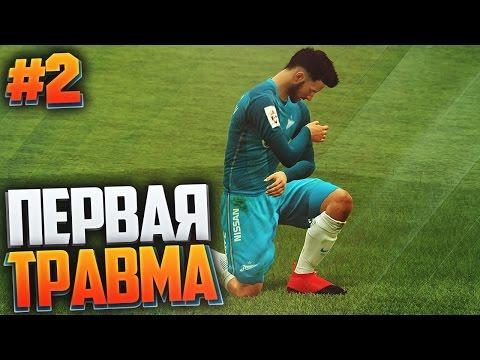 FIFA 17 | Карьера за игрока #2 - ПЕРВАЯ ТРАВМА