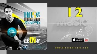 Dan Admasu - Tadiyea - (Official Audio Video) - New Ethiopian Music 2015