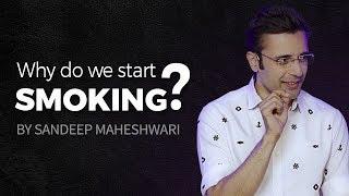 Why do we start Smoking? By Sandeep Maheshwari I Hindi