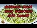 ಹೆಸರುಕಾಳು ಮೊಳಕೆ  ಚಾಟ್ಸ್ ತಯಾರಿಸುವ  ಸರಳ ವಿಧಾನ!!! HESARU KALU CHATS | KANNADA STAR TV