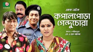 Special Bangla Comedy Natok | Kopalpora Genduchora | HD Video Full Episode | Azizul Hakim