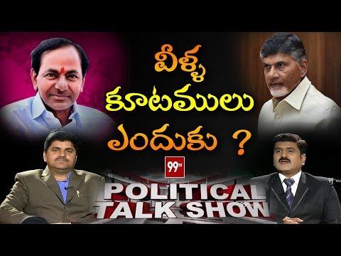 Political Talk Show with Dr.Venugopal Reddy over KCR and Chandrababu Fronts | 99 TV Telugu