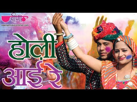 Rajasthani New Holi Song | Holi Aai Re Full Hd Video | Shekhawati Fagan Holi Dhamal Songs 2015 video