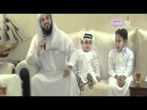 الشيخ محمد العريفي مع  أبنائه في برنامج رفيق الرسول