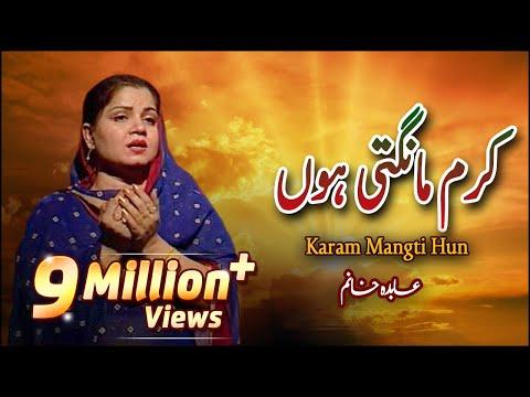 Abida Khanam - Karam Mangti Hun - Main Madine Jaongi - 2003
