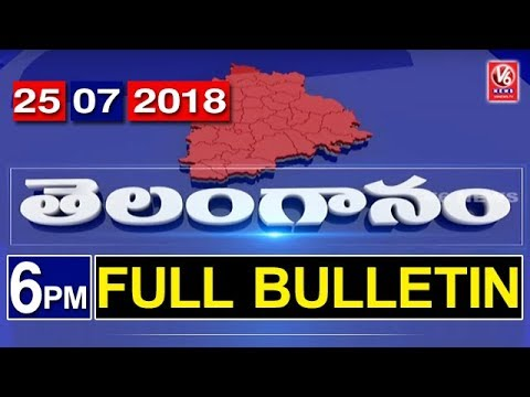 6 PM Telugu News | 25th July 2018 | Telanganam | V6 News