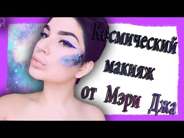 3. Makeup from MaryDja / макияж от Мэри Джа