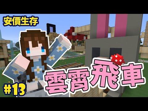 《嚕咪麥塊》Minecraft│安價生存 #13 ─ 雲霄飛車! 樂園到底會變多大勒XD