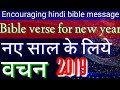 New Year Blessing Message God With Us Bro P K Masih HindiBiblemessage mp3