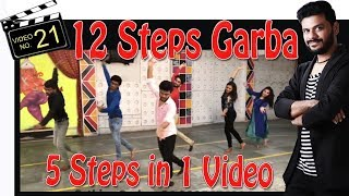 LEARN 12 STEPS GARBA DANCE    DODHIYA    NAVRATRI 2017    www.sathiyagarba.com