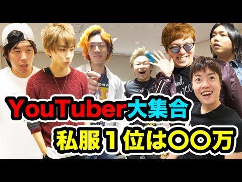 【意外】UUUM YouTuber!1番高額な私服は着てるのは約〇〇万!U-FES2018!