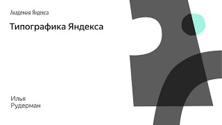 001.Типографика Яндекса — Илья Рудерман