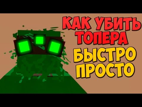 Как убить ТОП лутера! / Как добыть топ лут БЫСТРО!