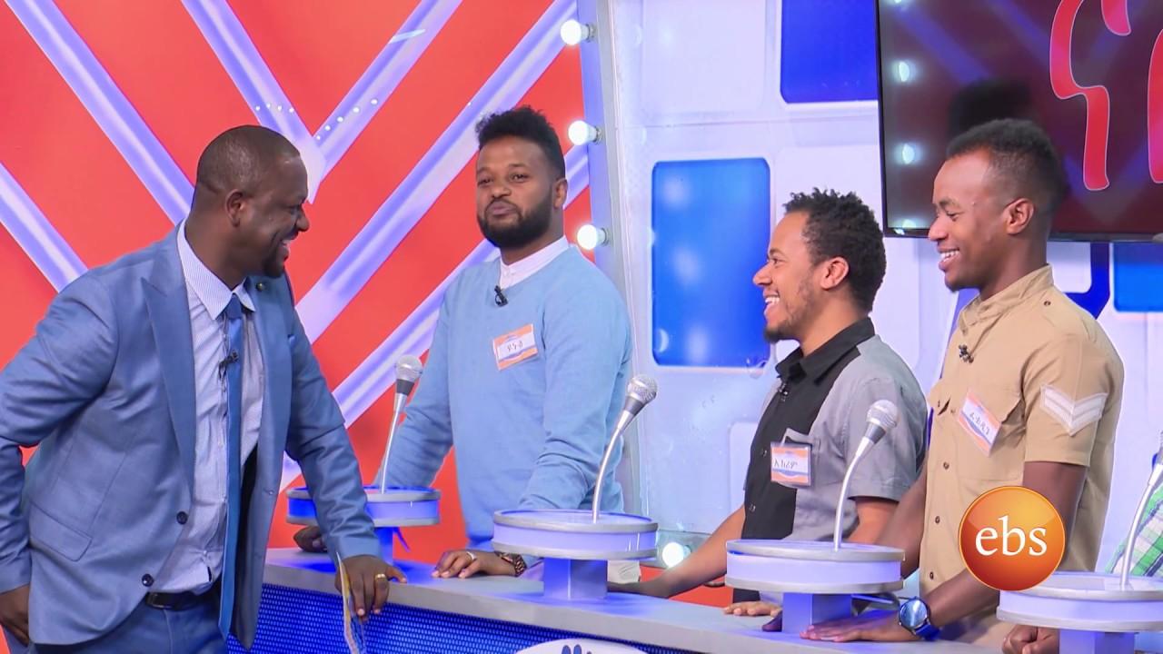 EBS TV Program Yebeteseb Chewata Season 3 - EP 7