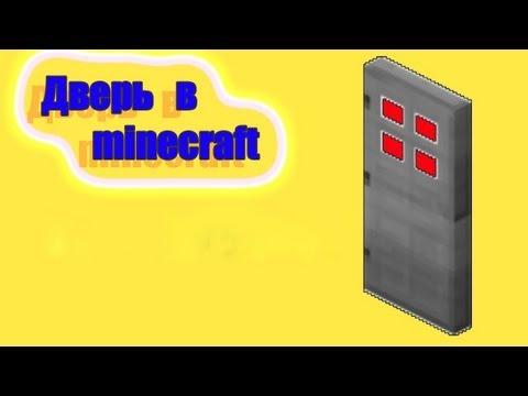 Видео как сделать механические двери в майнкрафт