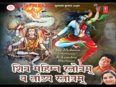 Shiv Mahimn, Shiv Tandav Stotra By Anuradha Paudwal video