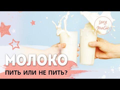 Молочные продукты - одна точка зрения | Плюс рецепт миндального молока