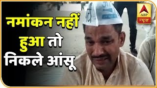 Election Viral : AAP Leader In MP Cries His Eyes Out | ABP News