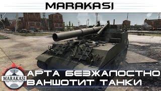Арта безжалостно ваншотит танки, самые эпичные выстрелы на арте World of Tanks