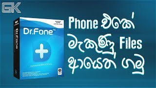 Phone එකේ Delete වුන Files ආයෙත් ගමු   Dr. Fone iPhone Recovery Software