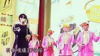 [LIVE]Namewee黄明志【買包包換鮑鮑 Handbag Or Abalone】Feat. AMOi-AMOi @Red People