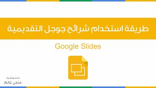 ????? ????? ????? ???? ?????????   Google Slides