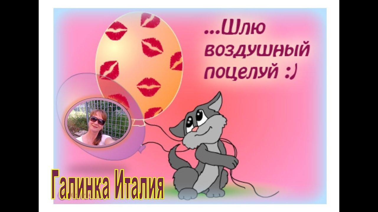 Поцелуй для поздравления