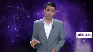 مجد غانم يكشف عن معنى إسم شيماء