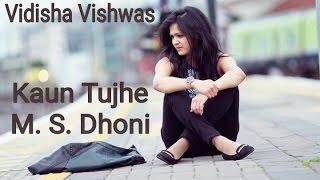 #83 | Kaun Tujhe - M. S. DHONI | Vidisha Vishwas  | BOLLYWOOD HINDI COVER SONG