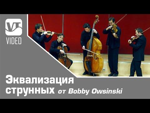 Эквализация струнных от Bobby Owsinski