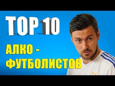 ТОП-10 алко-футболистов