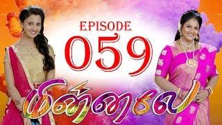 மின்னலே - Minnale - Episode 59 - 17/10/2018