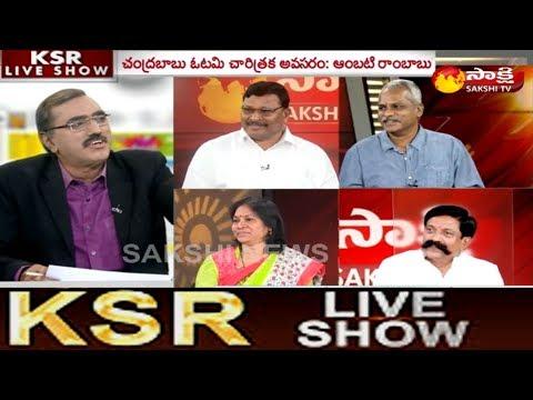 KSR Live Show || ఏపీలో వేడెక్కుతున్న రాజకీయాలు - 14th May 2018