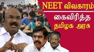 neet 2018 latest news we cannot do anything jayakumar tamil news tamil news live redpix