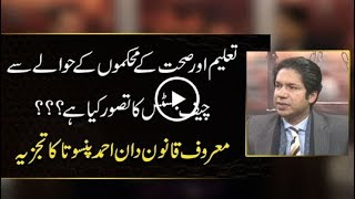 CapitalTV; What is Chief Justice's approach towards health and education sectors?
