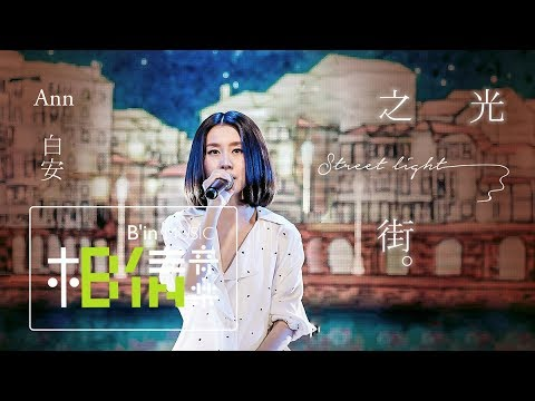 白安ANN [ 光之街 Street Light ] Official Music Video