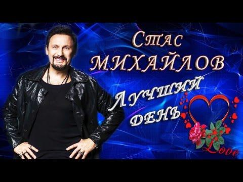 Стас Михайлов -  Лучший день (Fan Video 2017)