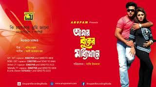 Ki Chomotkar Tumi Jano | কি চমৎকার তুমি জানো। Amar Buker Moddhe Khane | S. I. Tutul, Co Artist