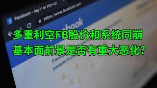 多重利空来袭Facebook(FB)股价和系统同崩 基本面前景是否有重大恶化?(美股天天说20211004)