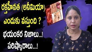 రక్తహీనత (అనీమియా) ఎందుకు వస్తుంది | Anemia Symptoms in Telugu | Iron Improving Foods