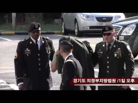 US soldier rape a South Korean teen girl