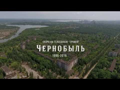 Чернобыль 1986-2016. Телеканал Трофей